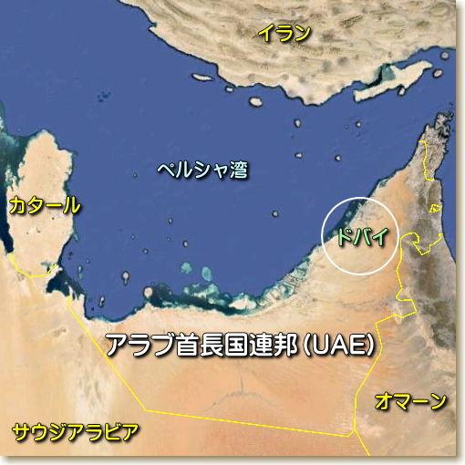 アラブ首長国連邦 UAE