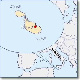 マルタの場所