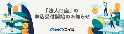 GMO-Coin-1