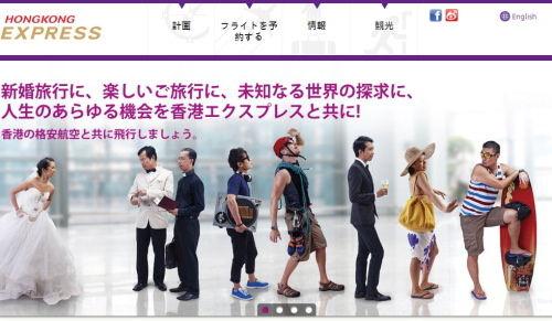 格安航空会社LCC香港エクスプレスのホームページが日本語化