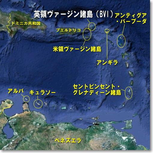BVI(英領ヴァージン諸島)の場所