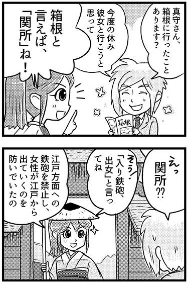 江戸時代、なぜ箱根に関所を作ったのか?1