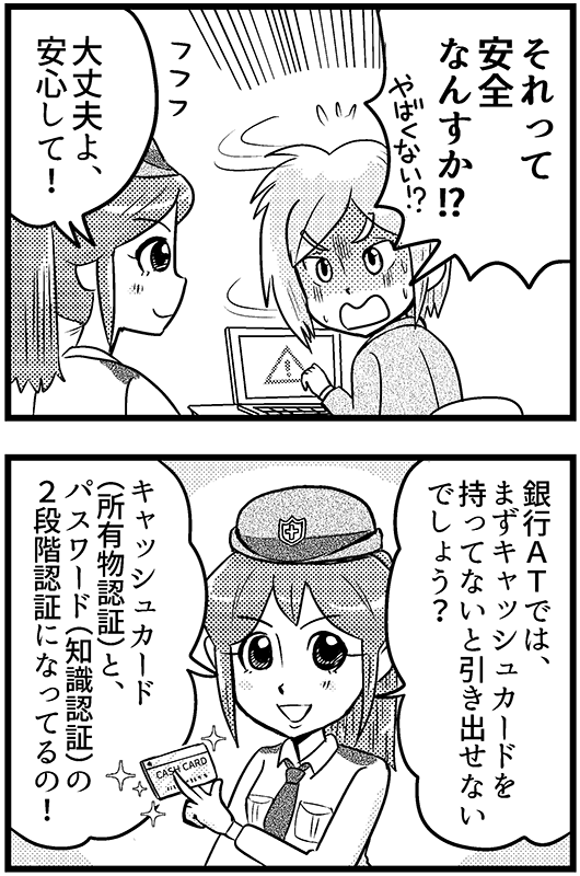 f:id:mamori_yuto:20180708172857p:plain