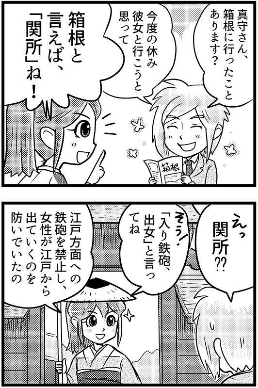 「なぜ箱根に」1