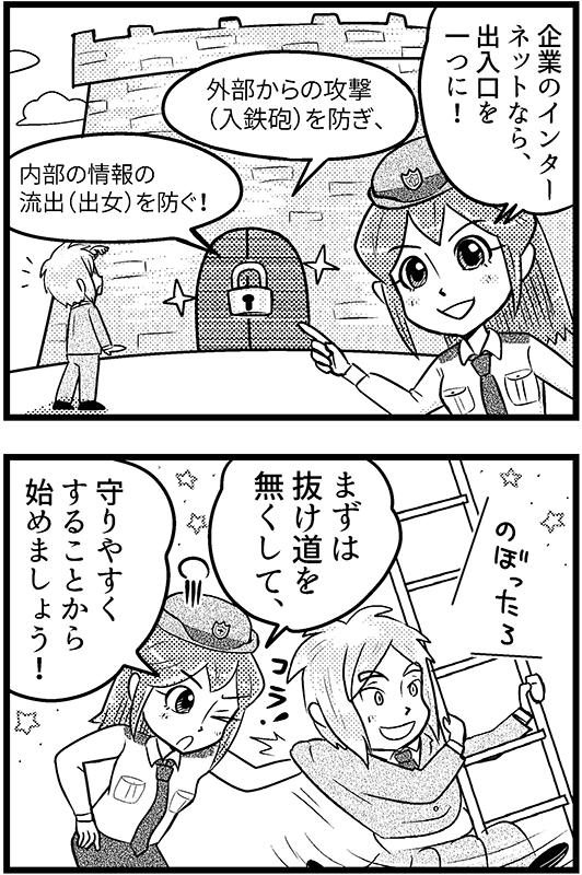 「なぜ箱根に」4