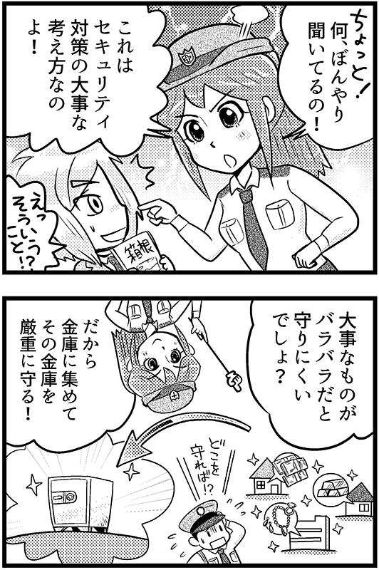 「なぜ箱根に」3