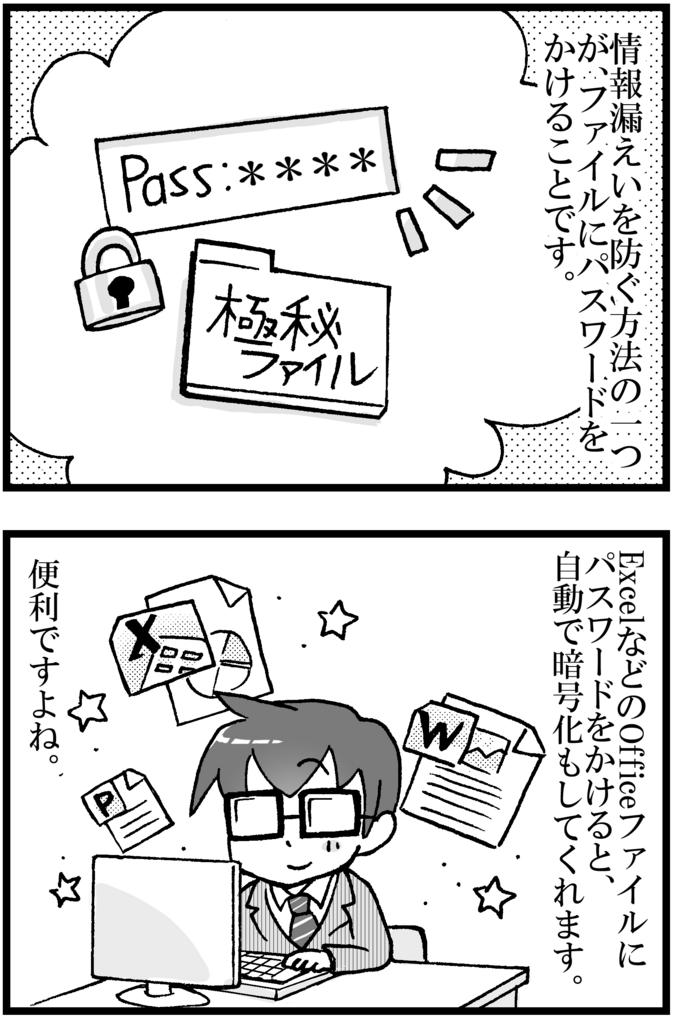 f:id:mamori_yuto:20180827092139p:plain