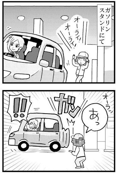 マンガでわかるセキュリティ:誘導されるままに運転したら事故を起こしたら誰の責任?1