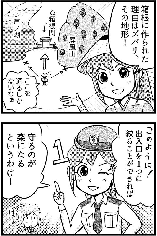 「なぜ箱根に」2