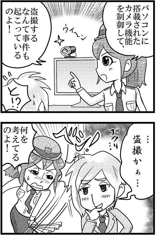 「パソコンが乗っ取られる」4