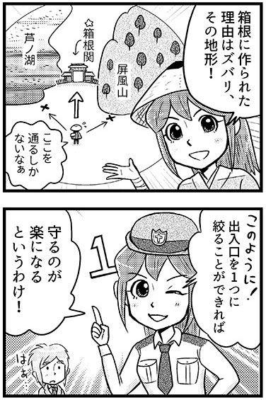 江戸時代、なぜ箱根に関所を作ったのか?2