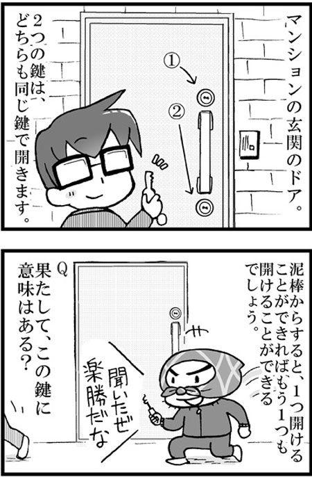 マンガで分かるセキュリティ3 玄関の2つの鍵は、同じ鍵で開くけど意味はある?