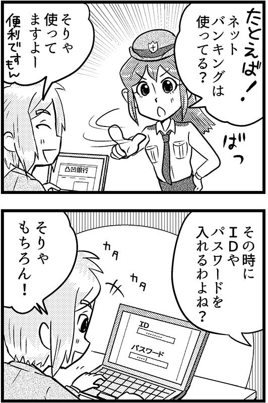 f:id:mamori_yuto:20180801074130p:plain