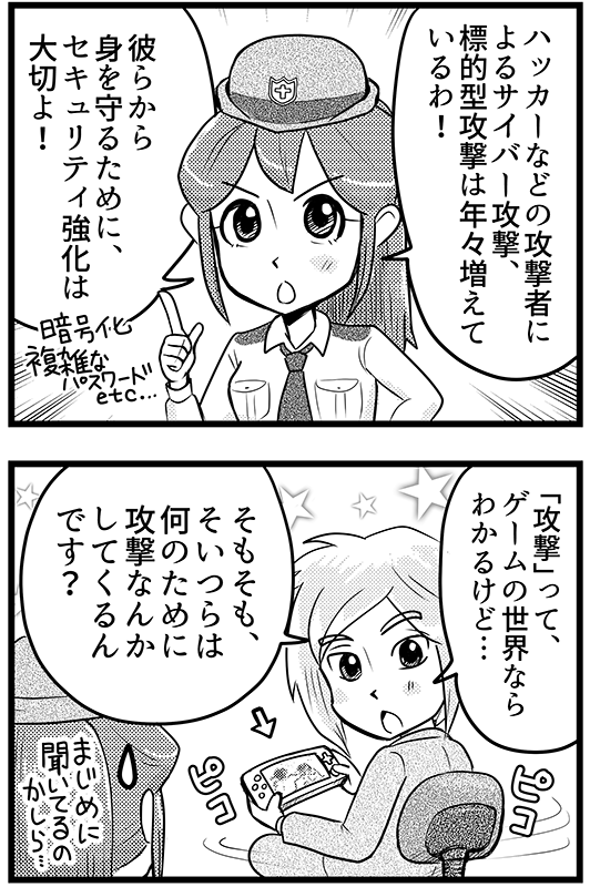 f:id:mamori_yuto:20180701065834p:plain