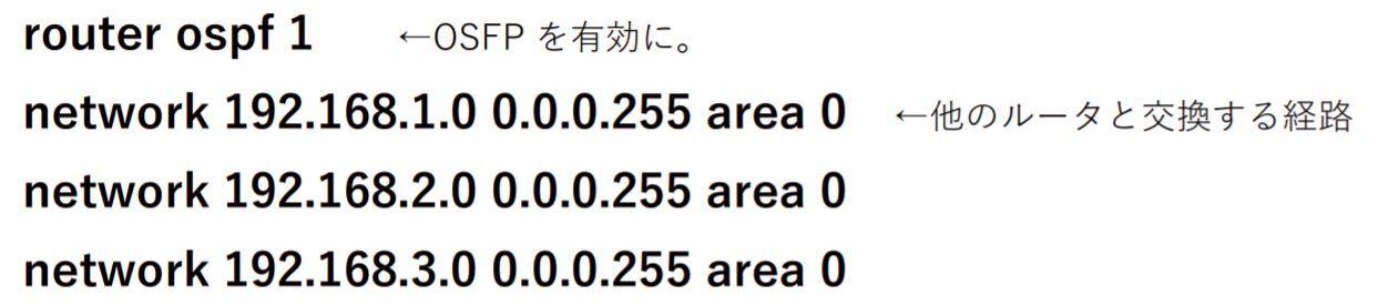 4.OSPFの設定