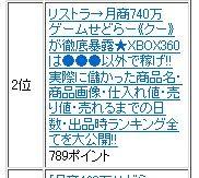 2013y03m24d_220228265