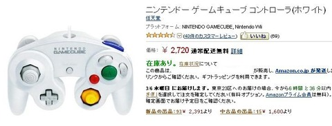 ゲームキューブコントローラ
