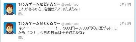 twitter20130212