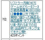 2013y03m18d_225113000