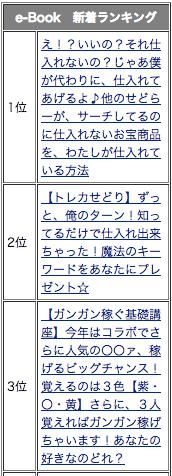 No6ランキング_0824_1位