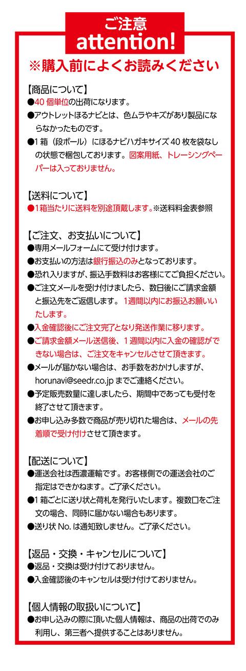 ほるナビアウトレットツイッター用-01