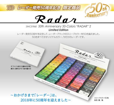 50色レーダー2blog用