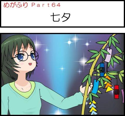 コミック 64-01