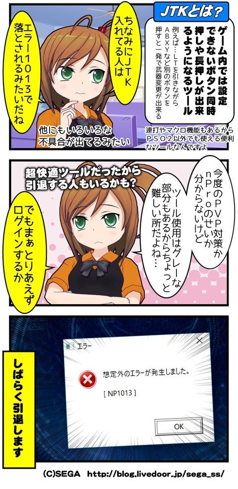 00362チームブログ_001