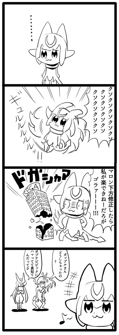 ぽぷてぴぴっく