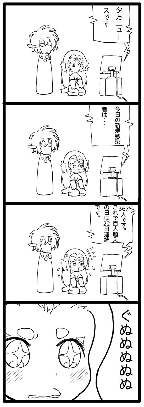 コロナ報道