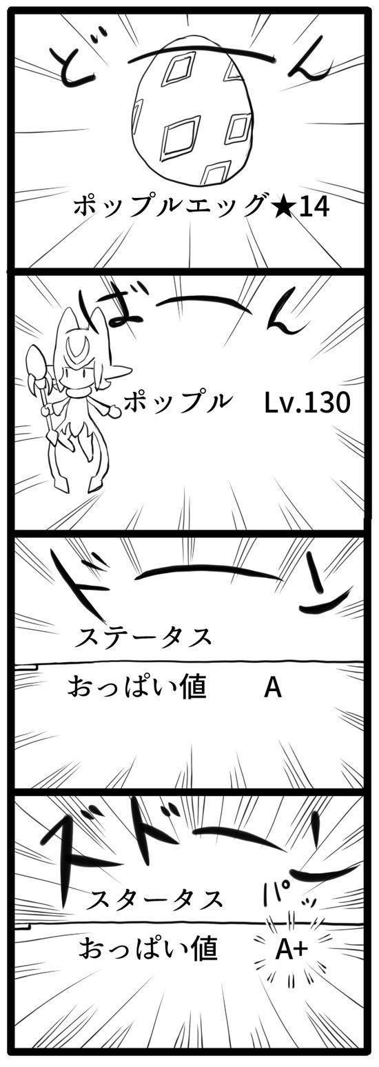 ポップル★14