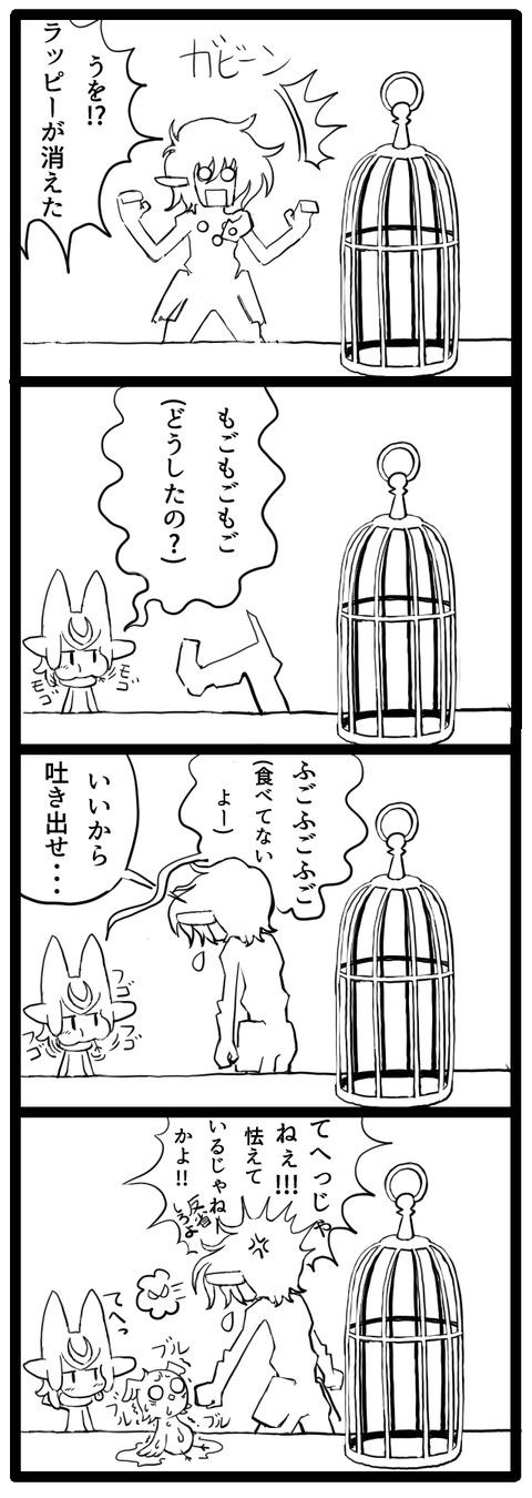 ラッピー02