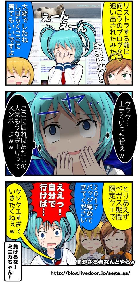 00338チームブログ_001 - コピー