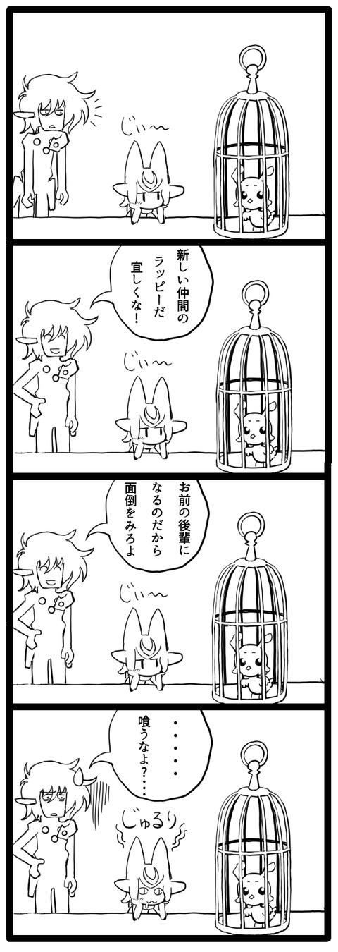 ラッピー01