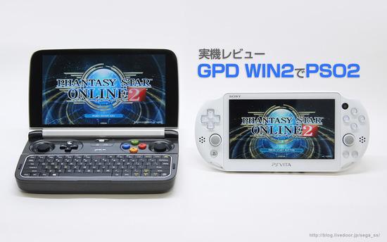 GPD_WIN2_028