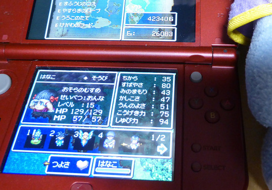 DS版ドラクエ5s