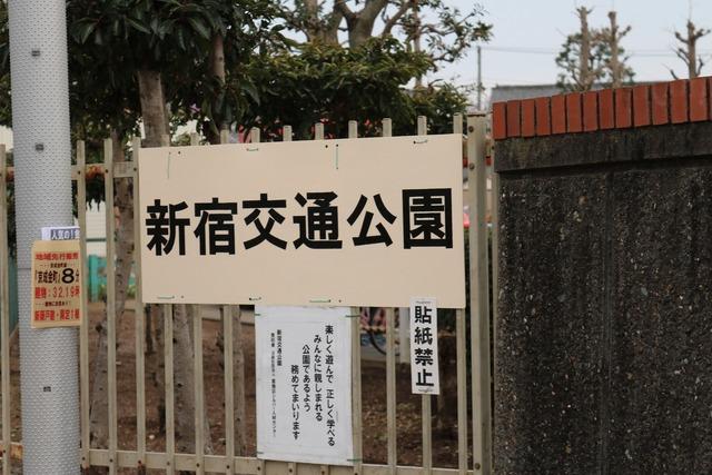 新宿交通公園 (35)