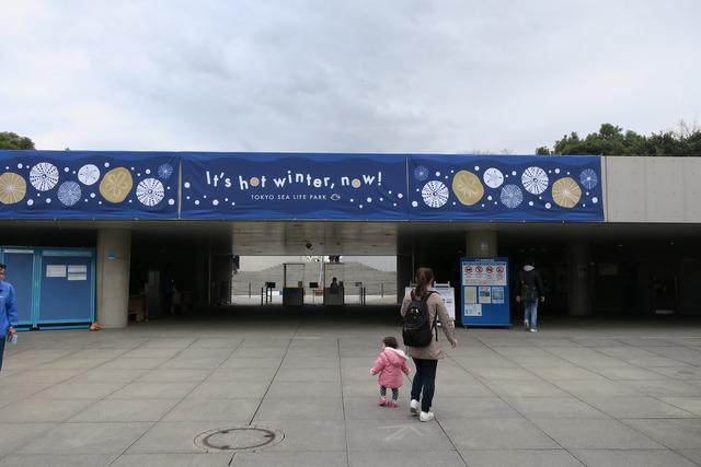 葛西臨海公園水族館 (3)