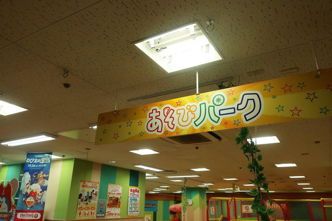 あそびパーク (2)