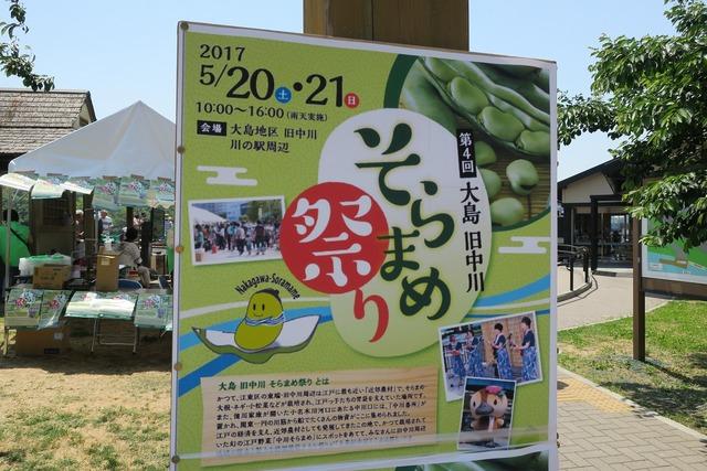 そらまめ祭り (1)