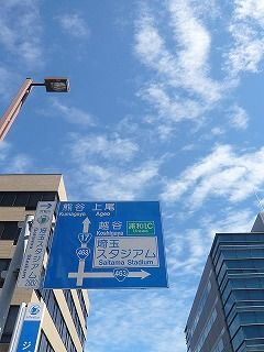 埼玉スタジアム