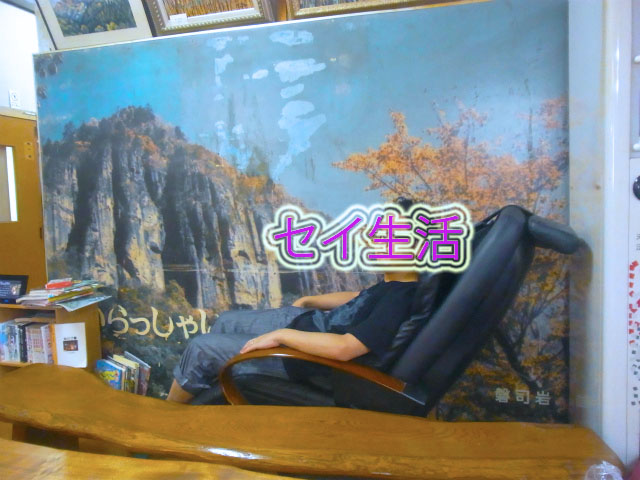 ばんじ山荘 (12)