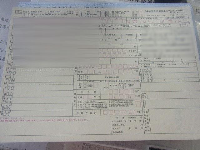 自動車検査証返納証明書 (2)