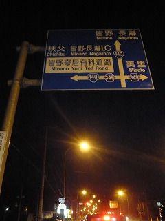 ジプシーロード道路の看板