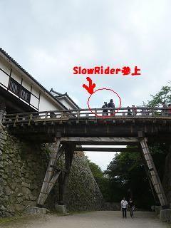 SlowRider参上
