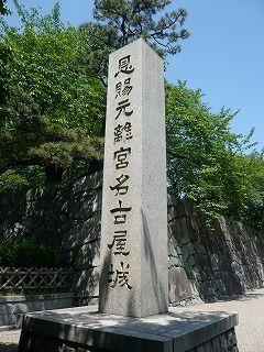 名古屋城石碑