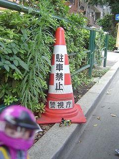 駐車禁止3