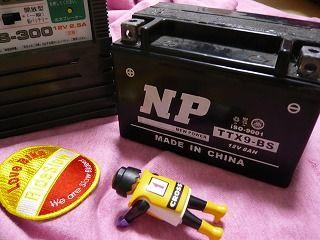 バッテリーとSlowRider