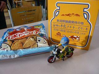 富山からの土産