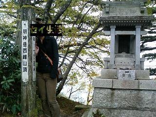 明神岳西峰山頂